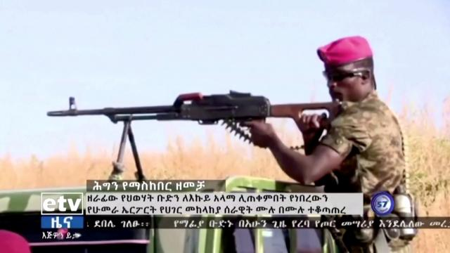 Tigray leader says forces fired rockets at Eritrea